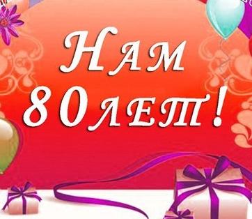 Карачаево-Черкесскому медицинскому колледжу 80 лет!