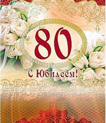 Приглашение на юбилей. Нам 80 лет!