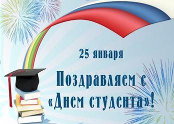 Татьянин день или День студента