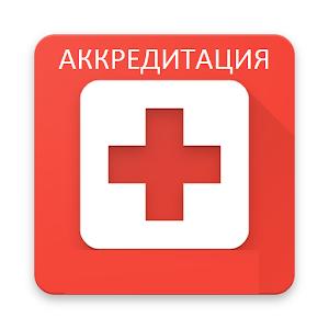 Выдача Сертификата специалиста по итогам первичной аккредитации 2018 г.