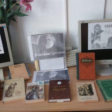 200 лет со дня рождения И.С.Тургенева