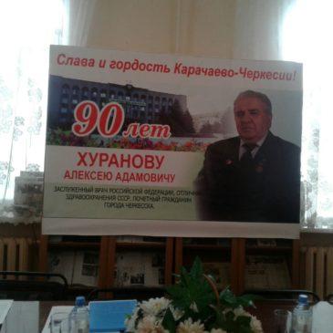 Вечер памяти, посвященный 90 — летнему юбилею А. А. Хуранова