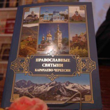 Презентация книги «Православные святыни Карачаево-Черкесии»