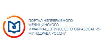 Портал непрерывного медицинского и фармацевтического образования Минздрава России