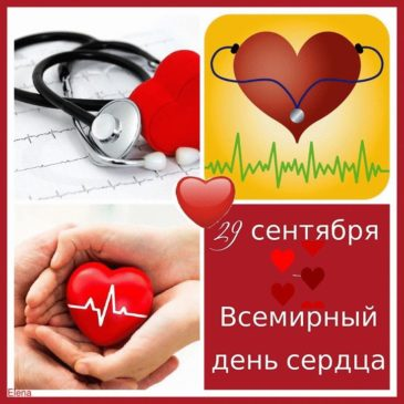 Акция «Здоровое сердце»