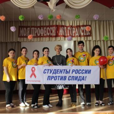 Акция «Мы против СПИДа»