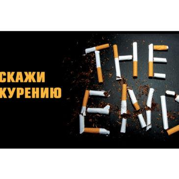 Международный день отказа от курения (No Smoking Day)